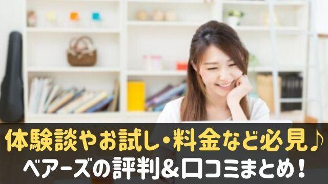 ベアーズの評判・口コミ