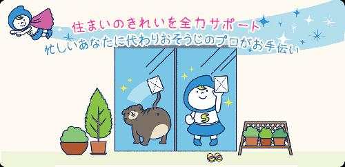 おそうじ本舗北海道支店