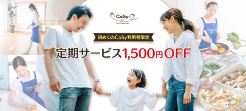 定期サービス1,500円OFFキャンペーン