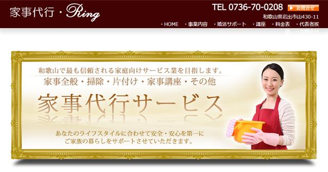 和歌山Ring