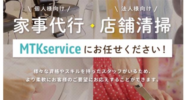 香川MTK service
