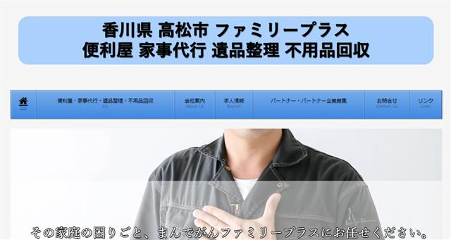 香川ファミリープラス2