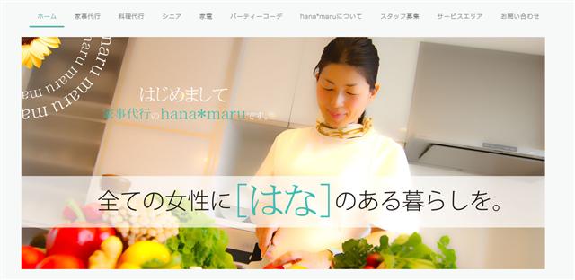 福岡hana*maru(はなまる)