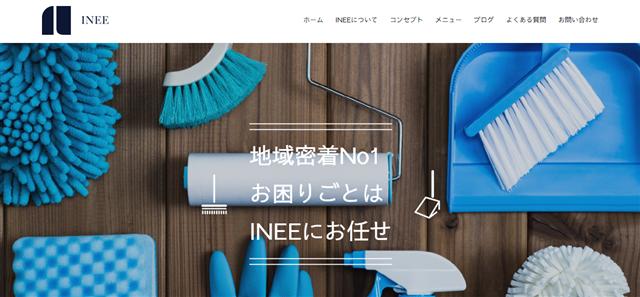 大分INEE(アイニー)