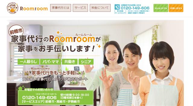 群馬Roomroom(ルームルーム)