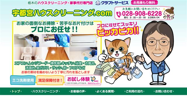 栃木クラフトサービス