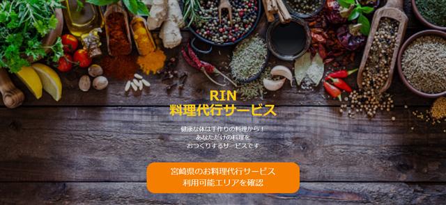 宮崎RIN料理代行サービス
