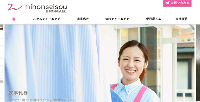 茨城日本清掃株式会社