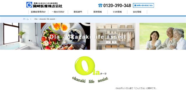山形Ola(岡崎医療株式会社)