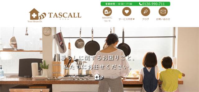 石川TASCALL(タスカル)