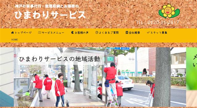 神戸ひまわりサービス