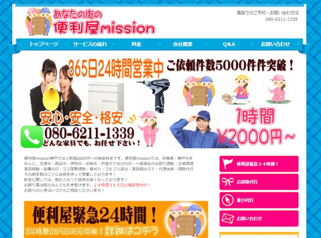 宝塚便利屋mission