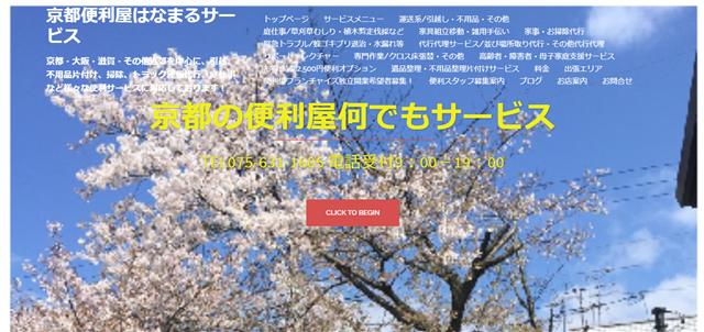 京都京都便利屋はなまるサービス