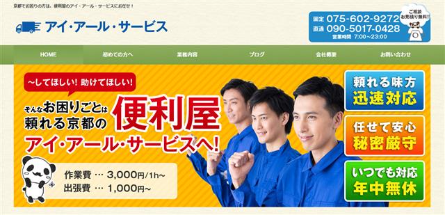 京都アイ・アール・サービス