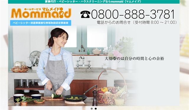 大阪mommaid(マムメイド)