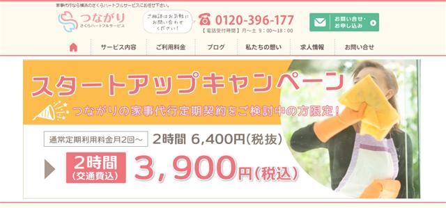 神奈川つながり さくらハートフルサービス