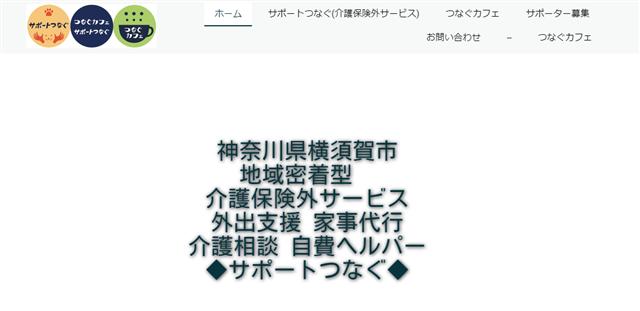 神奈川サポートつなぐ