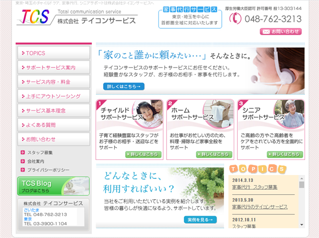 埼玉テイコンサービス
