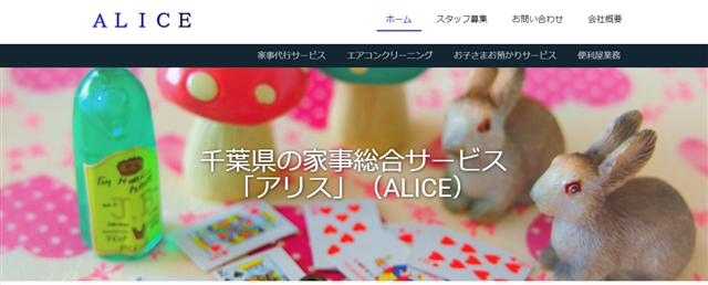 千葉「アリス」ALICE