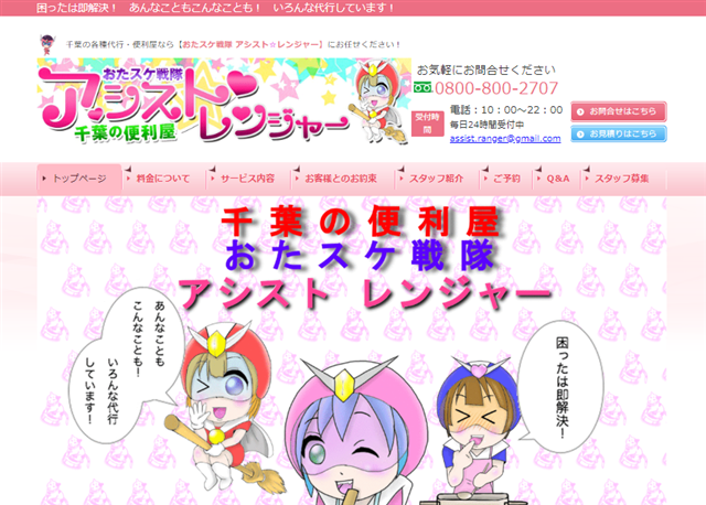 千葉おたスケ戦隊 アシスト☆レンジャー