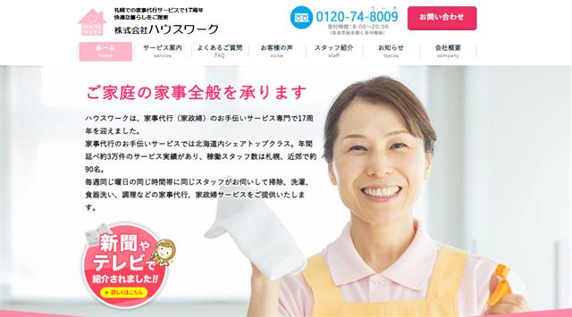 北海道株式会社ハウスワーク