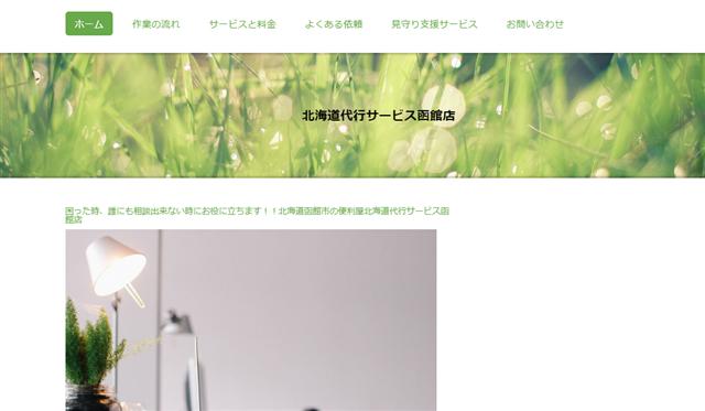 北海道北海道代行サービス函館店
