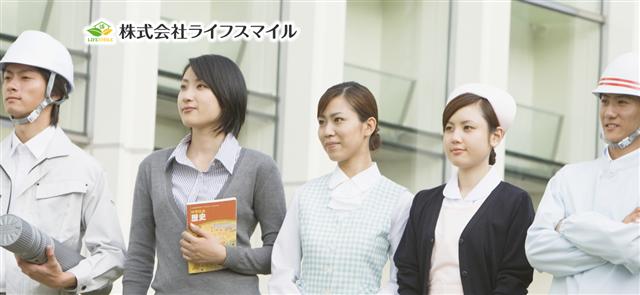 北海道株式会社ライフスマイル