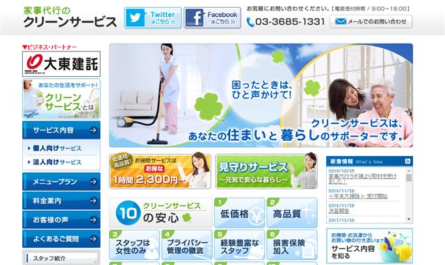 東京クリーンサービス