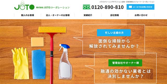 東京株式会社ジョートーコーポレーション