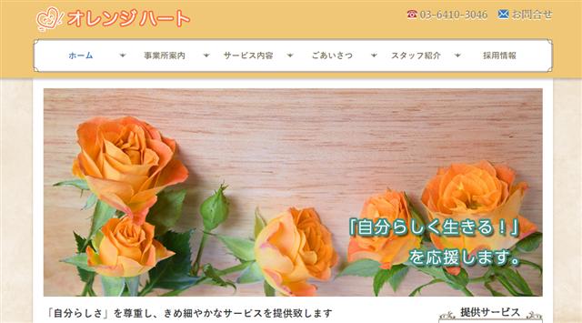 東京オレンジハート