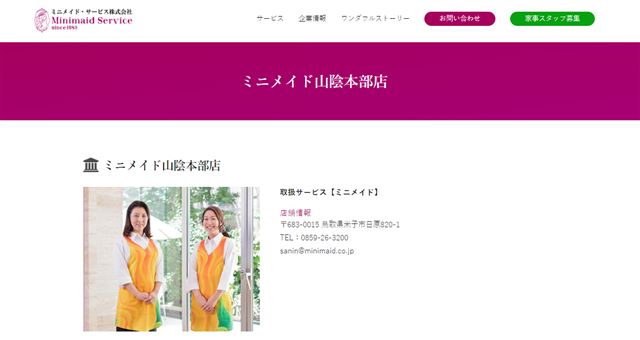 鳥取ミニメイド山陰本部店