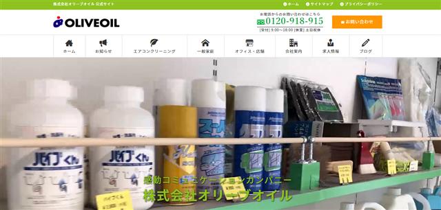 福島株式会社オリーブオイル