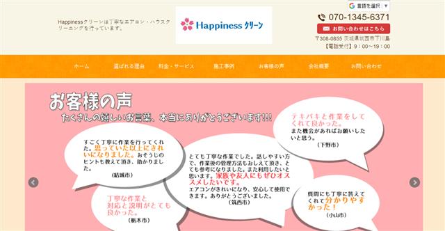 茨城Happinessクリーン