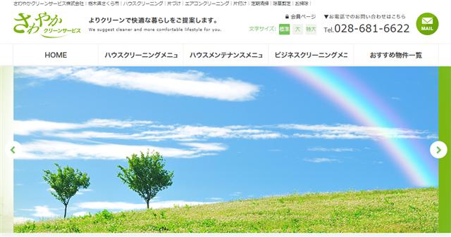 栃木さわやかクリーンサービス