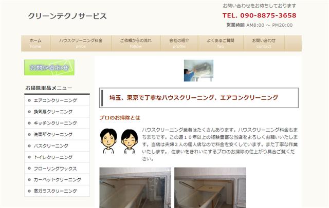 埼玉クリーンテクノサービス