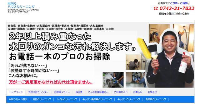 奈良エヌクリーンサービス
