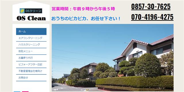 鳥取OSクリーン