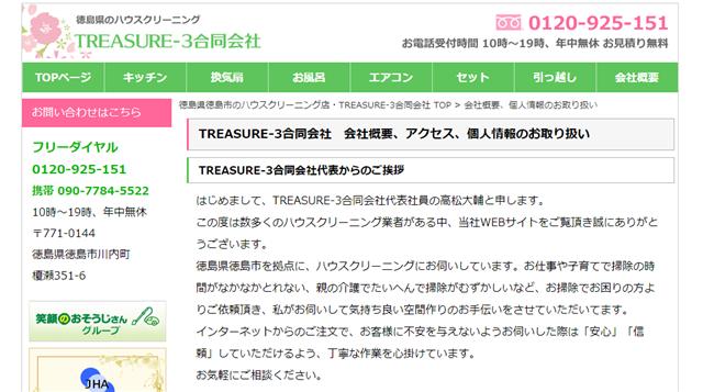 徳島TREASURE-3合同会社