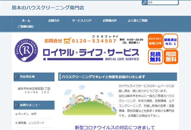 熊本ロイヤルライフサービス