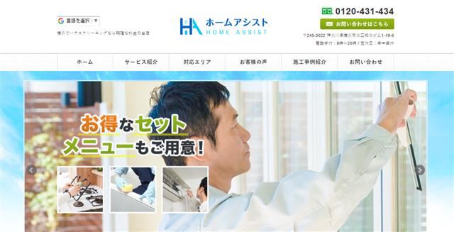 神奈川ホームアシスト
