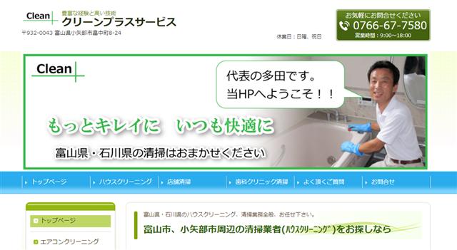 富山クリーンプラスサービス