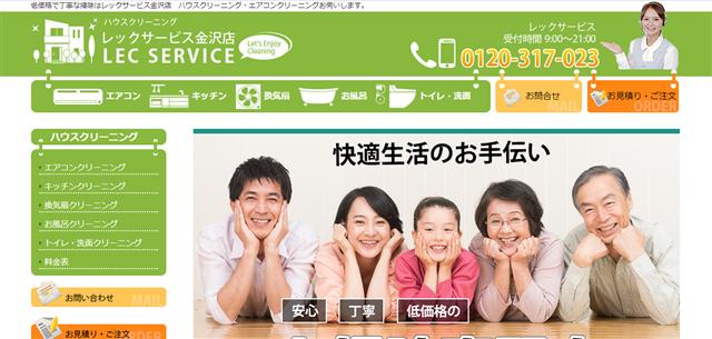 石川レックサービス金沢店
