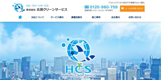 石川北国クリーンサービス