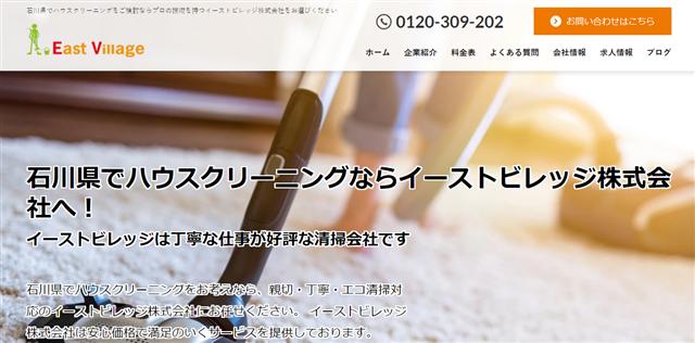 石川イーストビレッジ株式会社