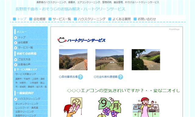 長野ハートクリーンサービス