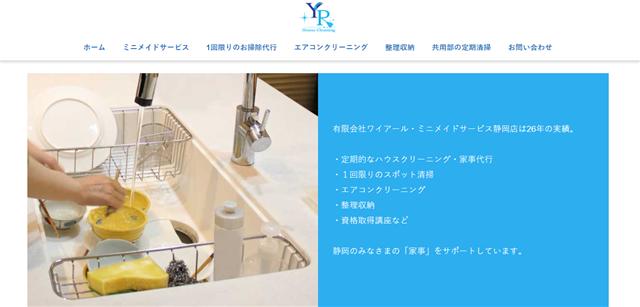 静岡ワイアール・ミニメイドサービス静岡店