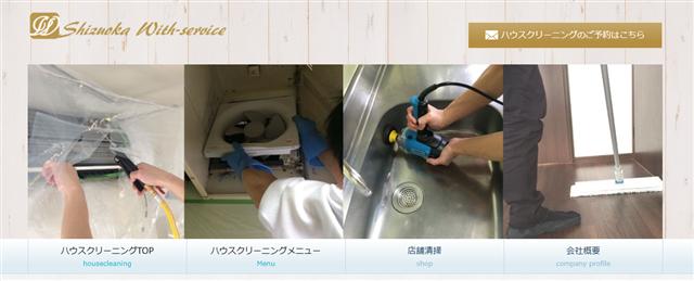 静岡静岡ウィズサービス