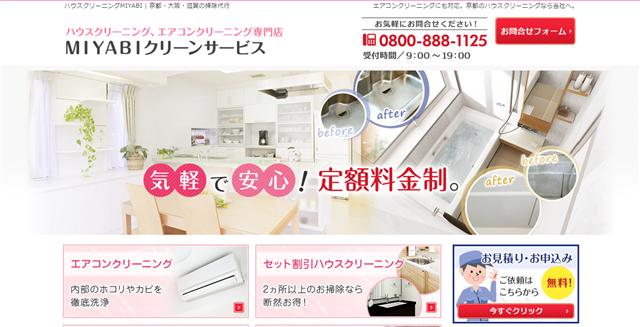 京都MIYABIクリーンサービス
