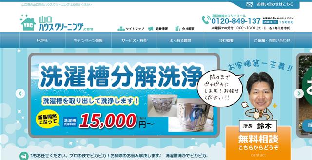 山口山口ハウスクリーニング.com