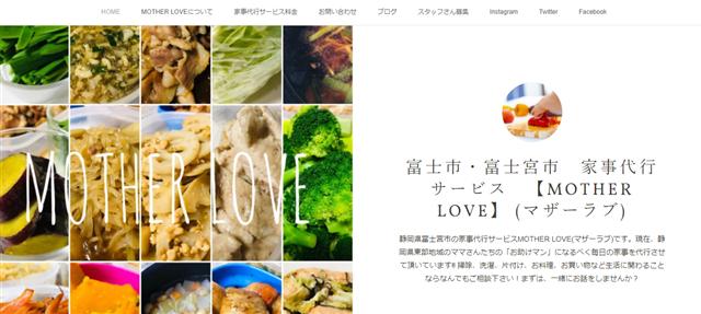 静岡MOTHER LOVE(マザーラブ)